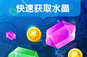 捕鱼达人3水晶