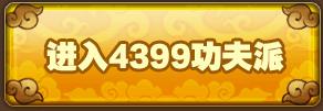 4399功夫派