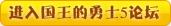国王的勇士5论坛