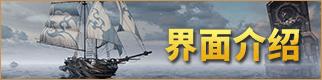 《海洋传说》界面介绍