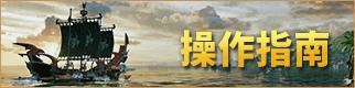 《海洋传说》基础操作指南