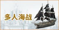 海洋传说多人海战