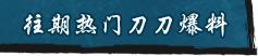 火影忍者OL最新爆料
