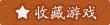 收藏4399火影忍者ol
