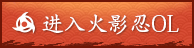 火影忍者OL官网