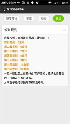 下载秋霞官网盒免费赚米币