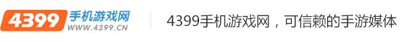 4399手机游戏网