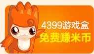 4399股票配资盒免费赚米币