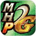 怪物猎人:携带版2nd G