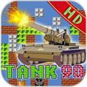 90坦克大战
