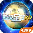 超�足球3D