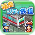 盆景城市铁道