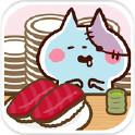 恐怖!僵尸猫:咕噜咕噜回转寿司攻略