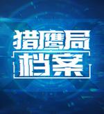 生死狙击猎鹰局档案小说