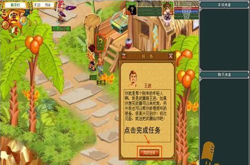 """任务/如果玩家达到了完成任务的要求,""""任务结束人""""的头顶会亮起金..."""