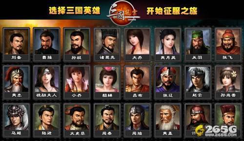 三国风云 2.22新版游戏评测报告 官方