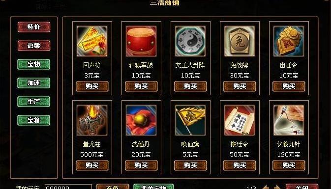 游戏:宝物道具   点击游戏界面底部按钮,可以进入游戏商城系统.