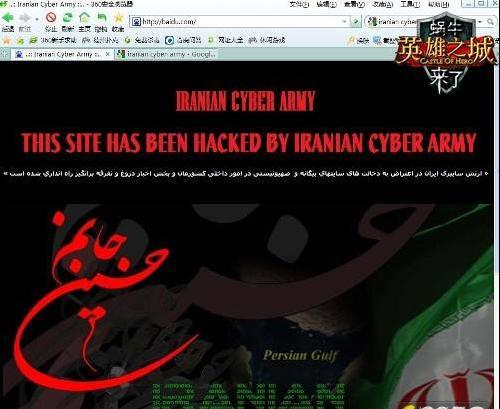 百度疑遭伊朗黑客袭击英雄之城强烈谴责_游戏新闻_4399英雄之城