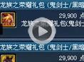 DNF2013十一礼包介绍 物美价廉