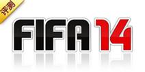 实况足球 《FIFA 14》评测
