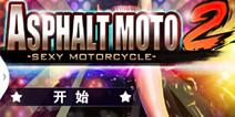 极速大比拼 《狂野摩托2》评测