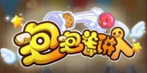 微信游戏又添新丁《泡泡姜饼人》年底上线