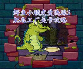 鳄鱼小顽皮爱洗澡2肥皂工厂关卡攻略