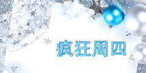 疯狂周四:暖暖圣诞狂欢第一波