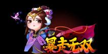 东汉末年王者征战 《暴走无双》评测