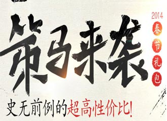 DNF2014马年春节礼包 史上最强性价比