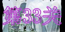 爱恨纠葛33关通关攻略 图文详解