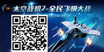 全球防御 一触即发《太空战机2:全民飞机大战》评测