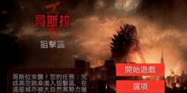 怪兽出没 城市沦陷 《哥斯拉:攻击区》评测