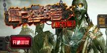 特种部队之铁面游侠 《僵尸终结者暴力版》评测