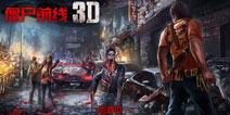 血色屠杀的末日审判 《僵尸前线3D》评测