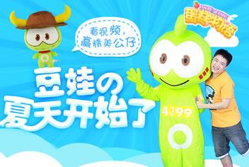 豆娃の欢乐暑假《蛋糕物语》游戏视频赏