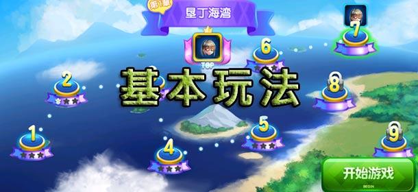大富翁9游戏基础攻略 游戏基本玩法介绍