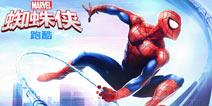 飞跃在城市间的英雄 《蜘蛛侠跑酷》评测