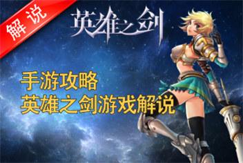 【视频】英雄之剑解说游戏介绍