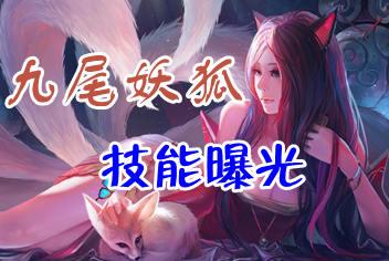 天天英雄狐狸怎么样 九尾妖狐技能详解