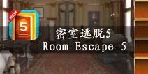 寻找唯一的脱困之路 《密室逃脱5》评测