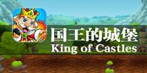 王城之战 保卫我们的国王 《国王的城堡》评测