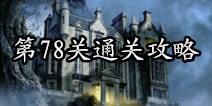 城堡密室逃亡第78关攻略 宝石顺序