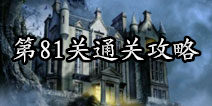 城堡密室逃亡第81关攻略 图案密码