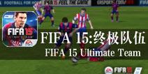 再战球坛风云榜 《FIFA 15:终极队伍》评测