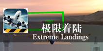 真实飞行模拟训练 《极限着陆》评测