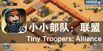 攻城掠地 一展王者风采《小小部队:联盟》评测