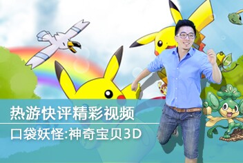 口袋妖怪3D热游快评