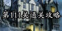城堡密室逃亡第111关攻略 数字迷宫的奥义