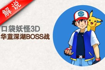 口袋妖怪3D第10章华蓝深湖BOSS战